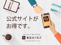 ★公式ホームページからの予約が一番お得!