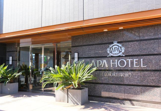 アパホテル <京成成田駅前> 写真