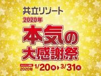 【公式サイト限定】抽選で無料宿泊券が当たる!