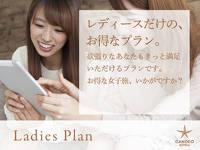 【女性限定】気軽に贅沢ステイ+☆レディースプラン☆