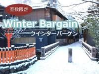 【THEウインターバーゲン】□素泊まり□冬の京都ステイ