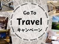 ロイヤルパークホテルズ Go To トラベルキャンペーン
