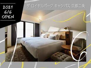 ザ ロイヤルパーク キャンバス 京都二条開業記念宿泊プラン 写真