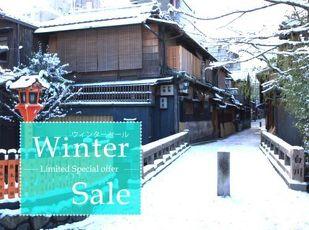 THEウインターセール 冬の京都ステイ□素泊まり□ 写真