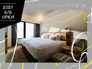 ザ ロイヤルパーク キャンバス京都二条開業記念宿泊プラン  写真