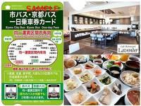 ★★京都観光にオススメ!☆京都市営バスチケット+朝食付き★★