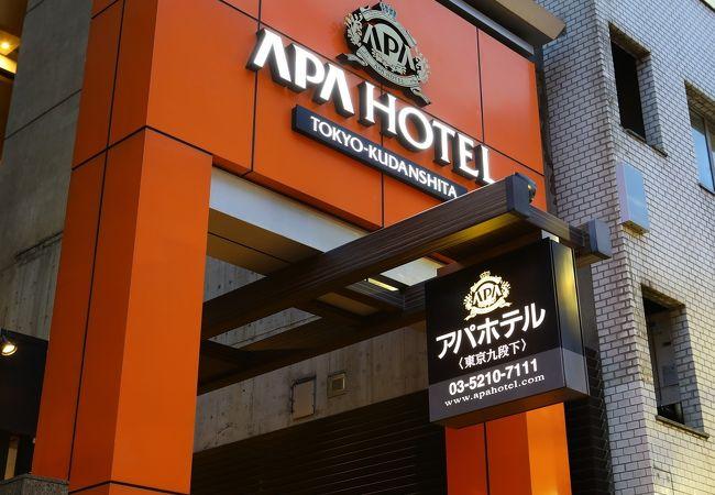 アパホテル<東京九段下> 写真