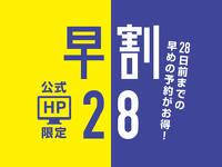 <公式ホームページ限定>早割28プラン~軽朝食付き~