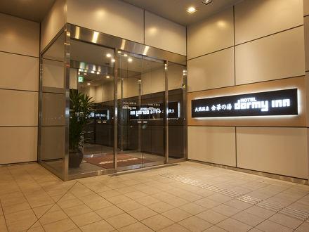 天然温泉 金華の湯 ドーミーイン岐阜駅前 写真