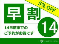 【ビジネスマン&一人旅必見】14日前のご予約でお得◆朝食無料