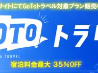 公式サイトにてGotoトラベル対象プラン販売中!!