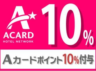【Aカ-ド会員限定】ポイント10%を貯めてキャッシュバック! 写真