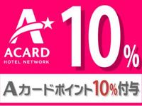 【Aカ-ド会員限定】ポイント10%を貯めてキャッシュバック!