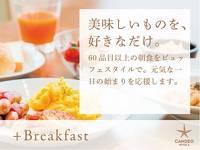 【期間限定】最上階大浴場でリラックス!スペシャル朝食付プラン