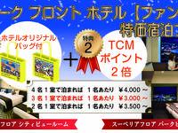 ファン限定!ファンサイトが1番お得!お1人様3,000円~!