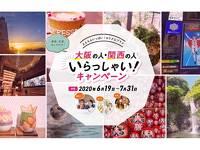 大阪いらっしゃい<USJ>1デイ・スタジオ・パス付宿泊プラン