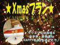 ★クリスマスプラン★X'masは赤坂で素敵な一日を過ごそう♪