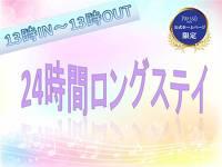 13時IN~13時OUT☆公式HP限定☆24時間ロングステイ