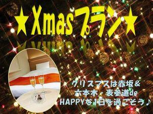 ★クリスマスプラン★X'masは赤坂で素敵な一日を過ごそう♪ 写真