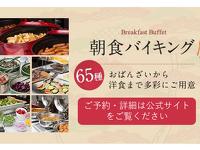 【一押しプラン】約65種バイキング朝食無料♪添寝9歳まで無料