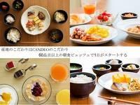 【自社HP限定】新春初笑いセール♪和洋食バイキング無料!