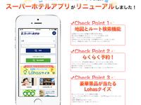 お得なスーパーホテルアプリのご紹介!!