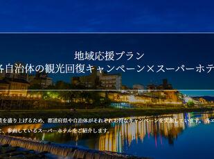 地域応援プラン!自治体の観光回復キャンペーン×スーパーホテル 写真