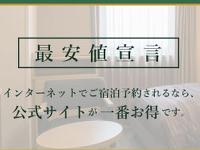 公式サイトからのご予約が最もお得!