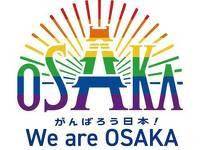 【大阪いらっしゃい】ホテルステイで気分転換☆