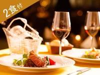 <人気No.1>美食フレンチと天然温泉に癒される フルコース