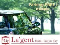 【駐車場FREE】公式サイト限定!パーキング無料プラン!