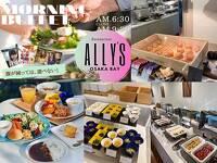 朝食はレストラン『ALLY'S』で提供中!