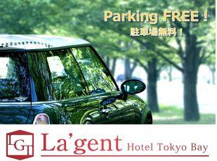 【駐車場FREE】公式サイト限定!パーキング無料プラン! 写真