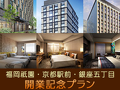 [お得情報]ホテル ザ セレスティン京都祇園
