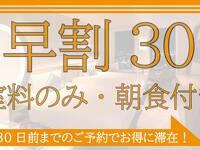 【早割30】公式サイトが1番お得!室料のみ・朝食付き