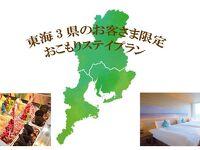 東海3県(愛知・岐阜・三重)のお客さま限定プラン!朝食付き
