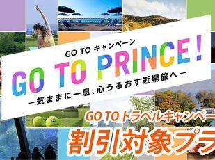 Go To トラベルキャンペーン割引対象プラン 写真