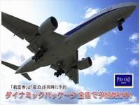 公式HP☆航空券付宿泊プラン♪ダイナミックパーケージ受付中