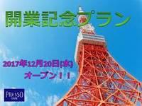 ☆朝食無料♪☆開業記念プラン☆品川駅より2駅5分