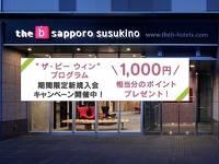 公式サイトでのご宿泊でポイント獲得!1000円相当プレゼント
