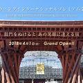 ホテルウィングインターナショナルプレミアム金沢駅前 写真