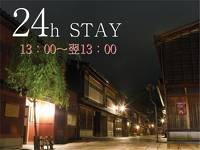 13時C/I★24Hステイプラン お一人様¥4650~