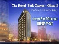 【キャンバス 銀座8】開業記念タイアップ宿泊プラン