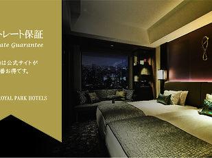 宿泊は公式サイトからのご予約が一番お得です。  写真