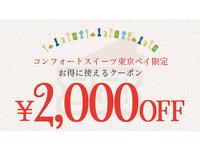 【オープン記念】2,000円クーポンプレゼント!