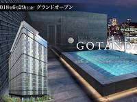 ★★★開業記念プラン 最上階に開放的な大浴場完備