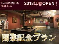 【2018年春オープン】室数限定 開業記念プラン☆無料朝食付