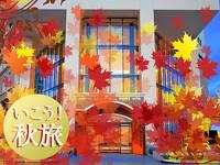 【いこう!秋旅】(素泊まり/朝食付き)