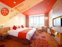 【夏休み】小学生の添い寝が無料&お部屋のアップグレードも!
