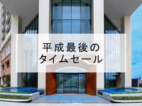 4月30日まで!平成最後のタイムセール開催